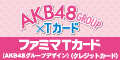 ファミマTカード(AKB48グループデザイン)