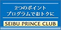 SEIBU PRINCE CLUBカードセゾン