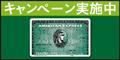 アメリカン・エキスプレス(R)・カード【カード申込】