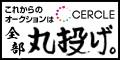 【セルクル】