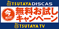 宅配DVD&CDレンタル「TSUTAYA DISCAS」