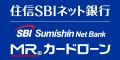 住信SBIネット銀行ネットローン