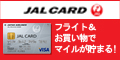 JALカード(VISA)