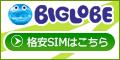 BIGLOBE LTE3G