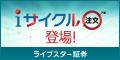 ライブスター証券 外国為替証拠金取引「ライブスターFX」