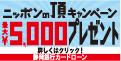 静岡銀行カードローン《セレカ》