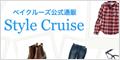 スタイルクルーズ(Style Cruise)