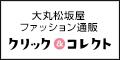 大丸松坂屋クリック&コレクト